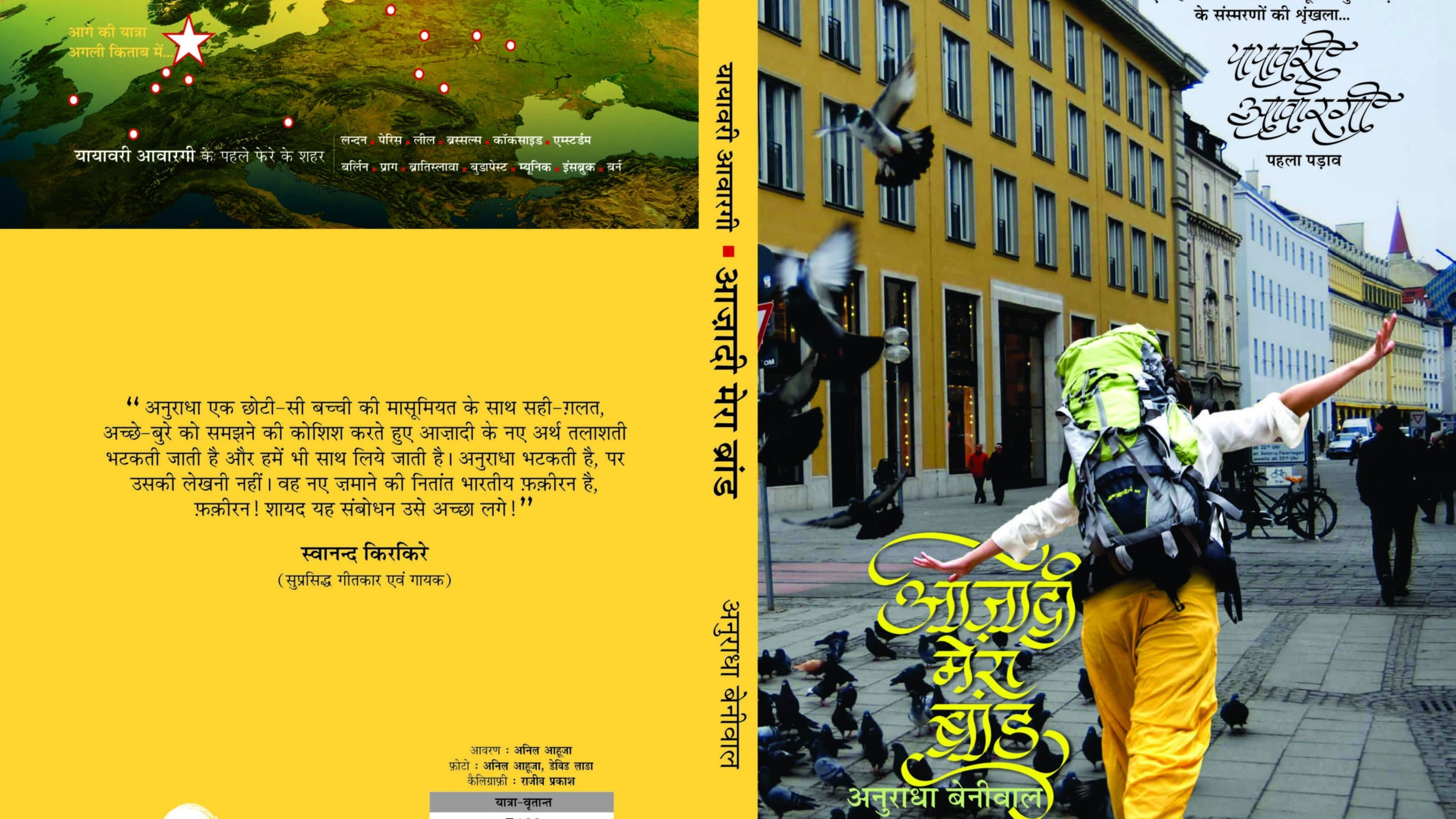AazadiMeraBrand Book Cover